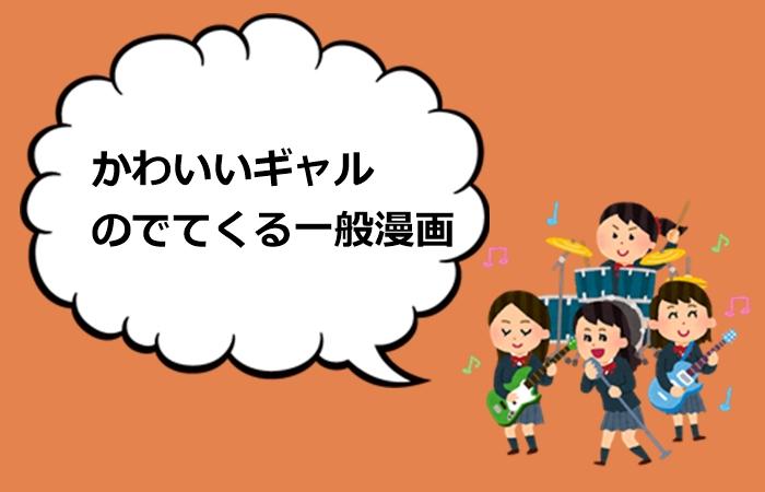 【2021年版】かわいいJKギャル・ヤンキーが出てくる一般漫画ランキング!