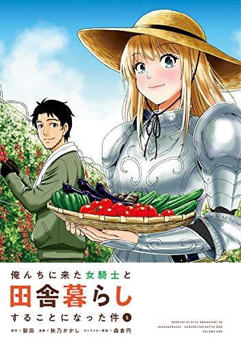 【漫画】「俺んちに来た女騎士と田舎暮らしすることになった件」のネタバレ&感想、あらすじ!